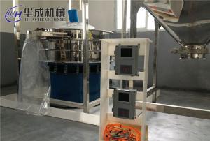 超声波圆形振动筛 氧化锆粉调试成功